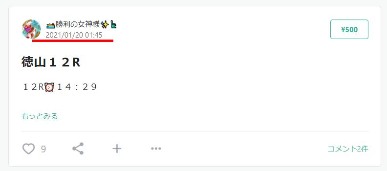 勝利の女神様 note ノート 競艇予想 悪徳 詐欺 当たらない 勝てない 架空 犯罪 組織 手口 口コミ 評価 調査 被害 注意 優良 競艇予想サイト