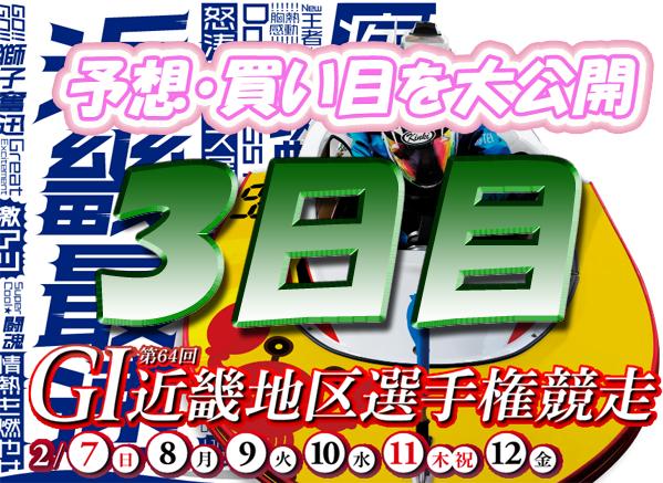 第64回近畿地区選手権競走 三国競艇場 ボートレース三国