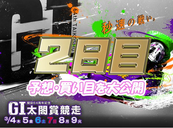 太閤賞競走開設64周年記念 住之江競艇場 ボートレース住之江