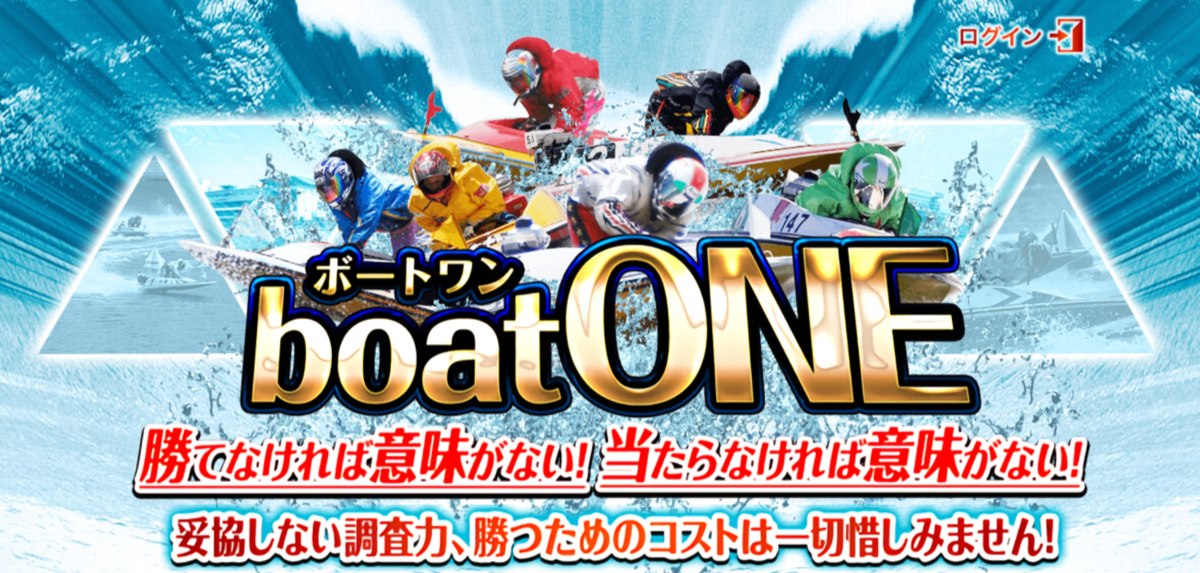 boatONE ボートワン 競艇 ボートレース 予想 優良 悪徳 評価 評判 口コミ 検証 ランキング 的中 稼げる