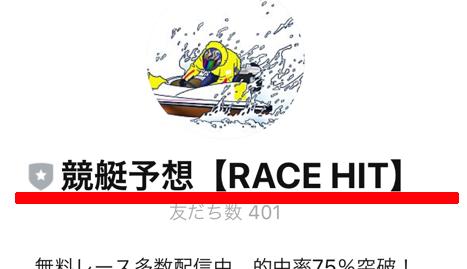 競艇予想レースヒット 競艇予想RACE HIT 競艇プロ予想レースヒット 競艇プロ予想RACE HIT 競艇予想 悪徳 詐欺 当たらない 勝てない 架空 犯罪 組織 手口 口コミ 評価 調査 被害 注意 優良 競艇予想サイト