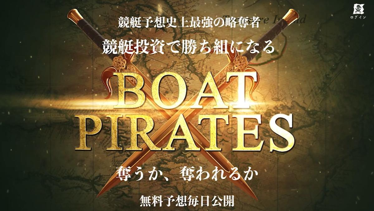 ボートパイレーツ BOAT PIRATES 競艇 ボートレース 予想 優良 悪徳 評価 評判 口コミ 検証 ランキング 的中 稼げる 勝つ 勝てる 方法 万舟