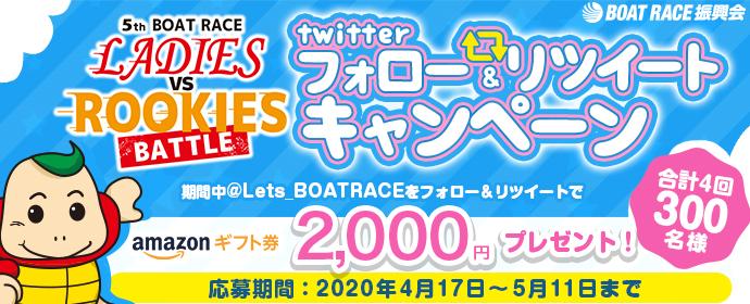 f:id:boatrace-g-report:20200507131900j:plain