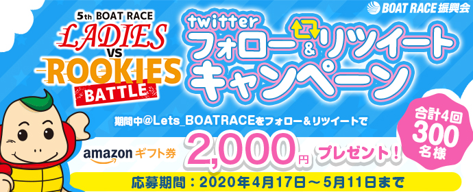 f:id:boatrace-g-report:20200510220526j:plain