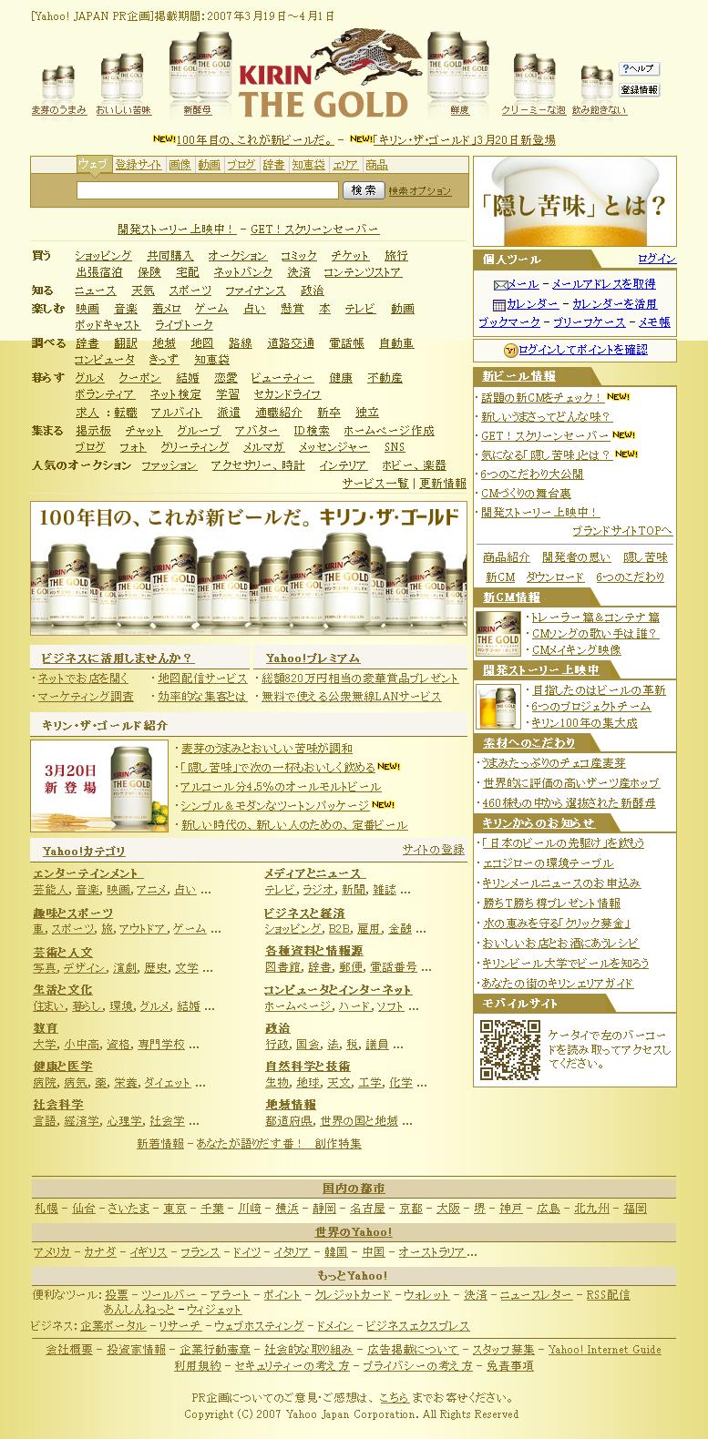 キリン・ザ・ゴールド Yahoo! PR企画 http://promotion.yahoo.co.jp/kirinthegold/