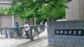 [twitter] 首都大学東京 南大沢キャンパス