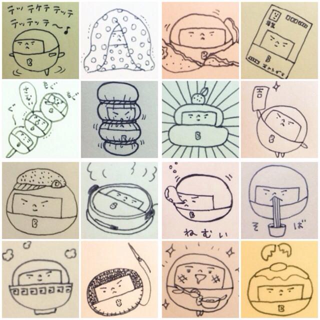 f:id:bobi-wan:20140118222629j:image:w360