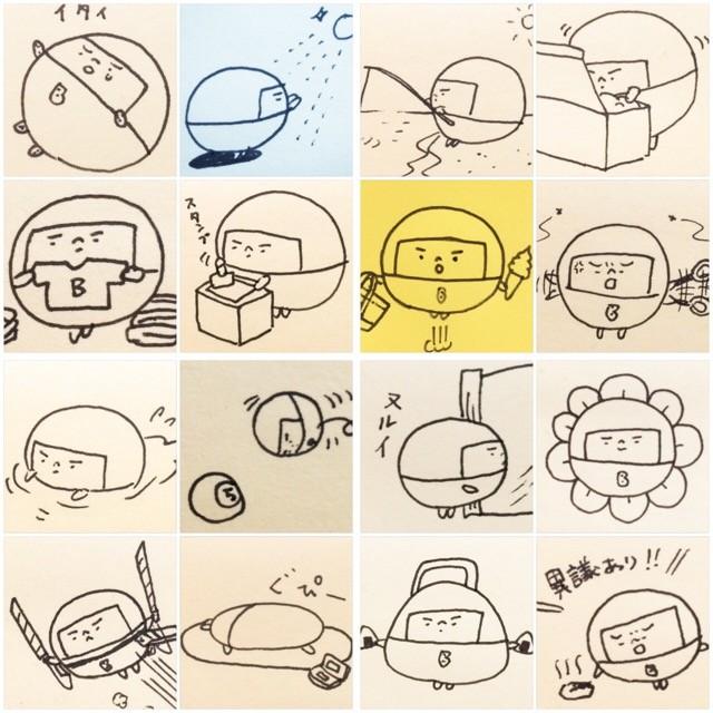 f:id:bobi-wan:20151215231006j:image:w360