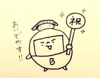 f:id:bobi-wan:20161104175838j:image