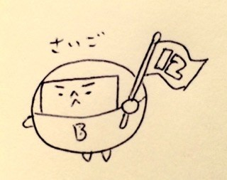 f:id:bobi-wan:20161201223804j:image