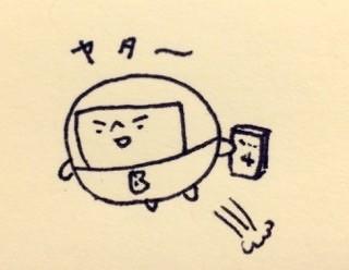 f:id:bobi-wan:20170215234058j:image