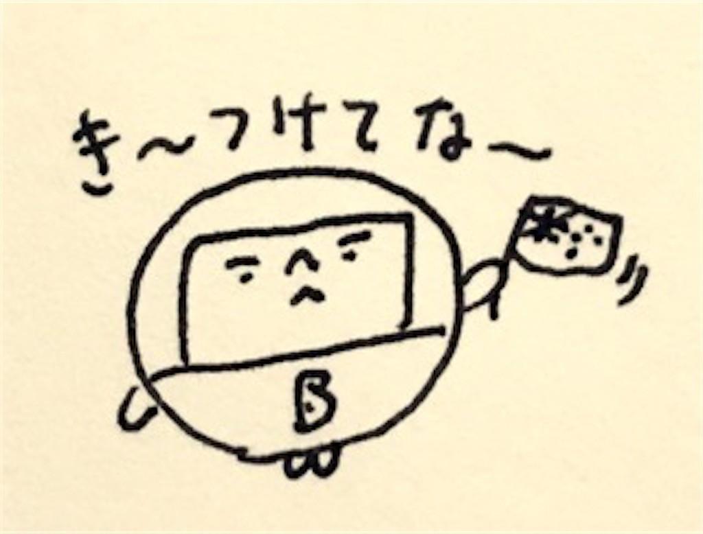 f:id:bobi-wan:20170323230719j:image