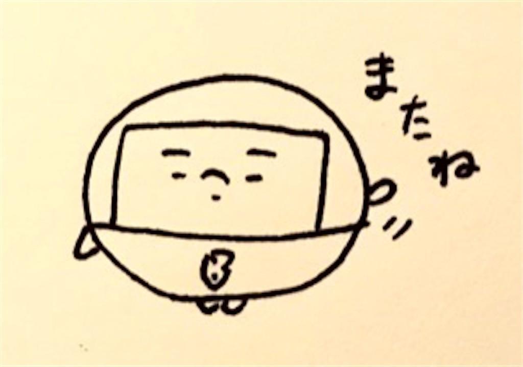 f:id:bobi-wan:20170409234128j:image