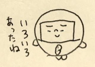 f:id:bobi-wan:20170608234026j:image