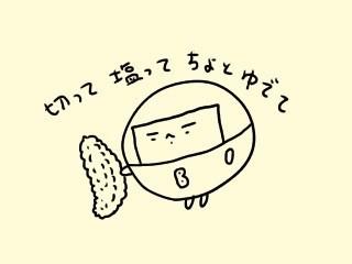 f:id:bobi-wan:20170818001923j:image