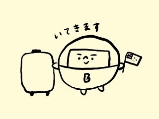 f:id:bobi-wan:20171113180140j:image
