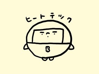 f:id:bobi-wan:20171209232711j:image