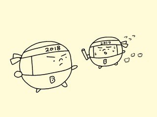 f:id:bobi-wan:20171231220540j:image