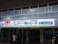 [FC東京バレー]春日井市総合体育館