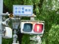 [雑多]前橋市内の信号機