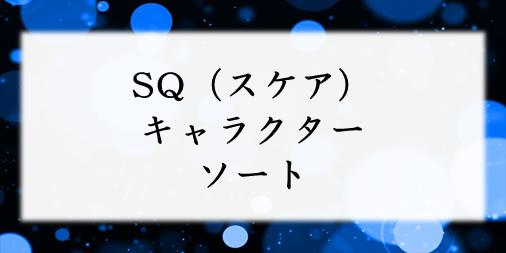 スケアキャラクターソート