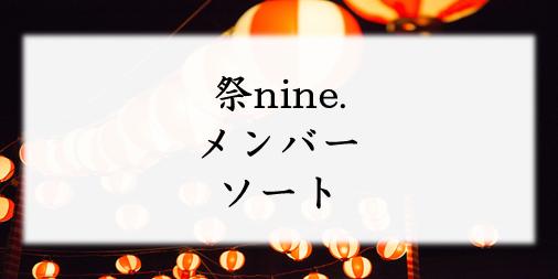 祭nine.