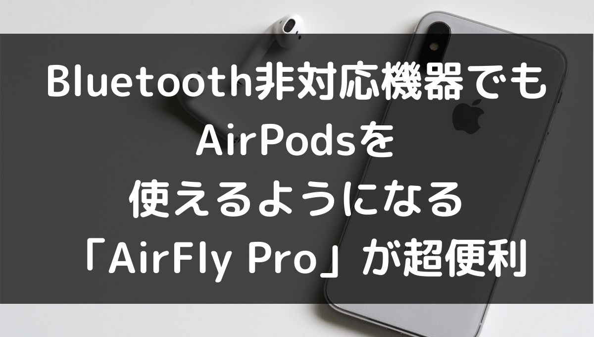 「AirFly Pro」