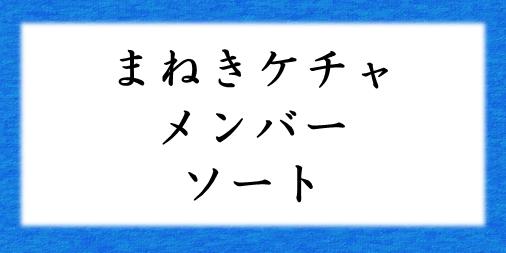 f:id:bocbocmm6:20200109192123p:plain