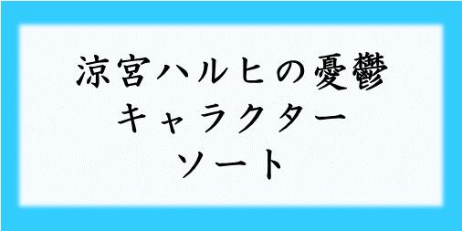 f:id:bocbocmm6:20200224235106p:plain