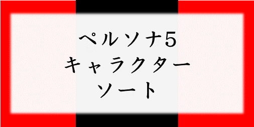 f:id:bocbocmm6:20200225225315p:plain