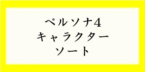 f:id:bocbocmm6:20200226233334p:plain