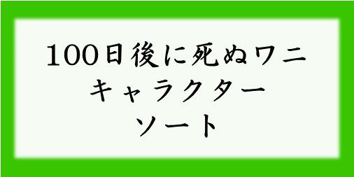 f:id:bocbocmm6:20200320212015p:plain