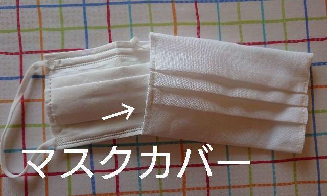 マスク カバー 使い捨て 手縫いで簡単♪端切れで作るマスクカバーの作り方
