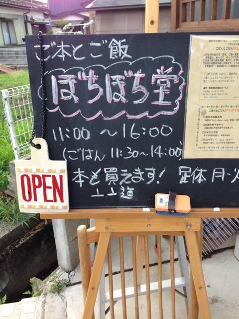 f:id:bochibochidou:20160617195728j:plain