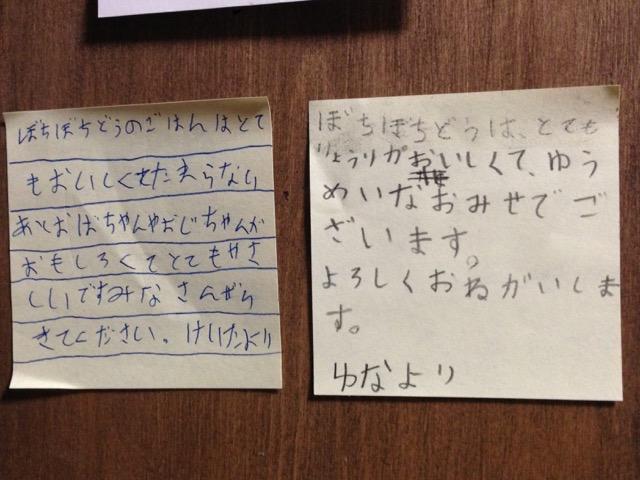 f:id:bochibochidou:20160702192031j:plain