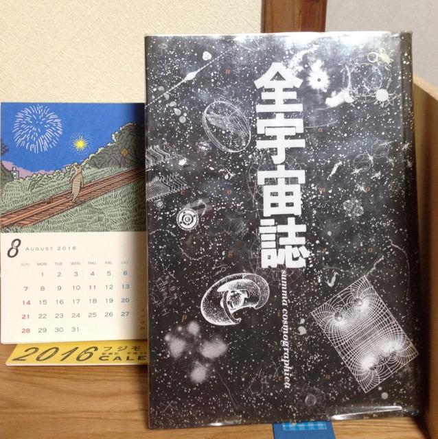 f:id:bochibochidou:20160804193044j:plain