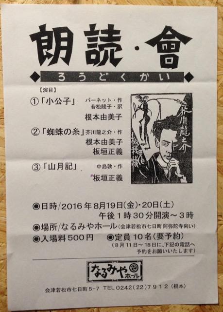 f:id:bochibochidou:20160812195157j:plain