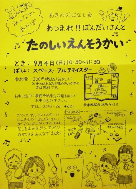 f:id:bochibochidou:20160831194754j:plain