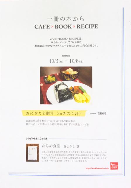 f:id:bochibochidou:20160929194936j:plain