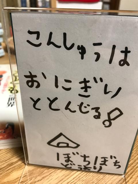f:id:bochibochidou:20161006184341j:plain