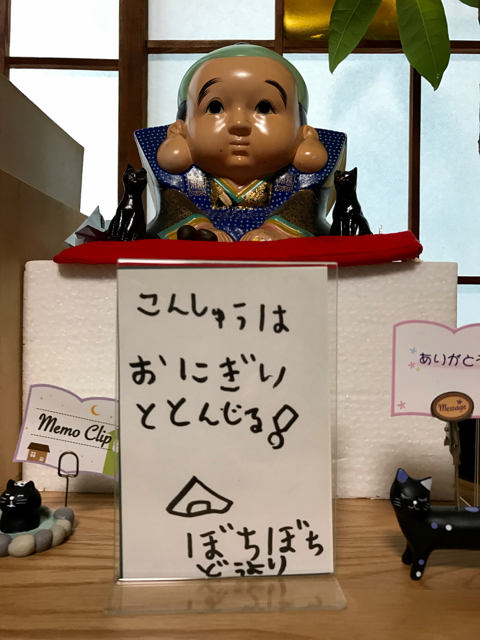 f:id:bochibochidou:20161008102248j:plain