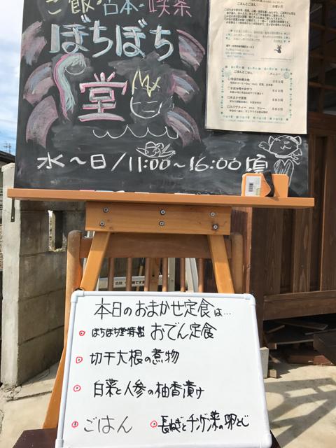 f:id:bochibochidou:20161021203650j:plain