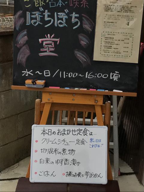 f:id:bochibochidou:20161021203724j:plain