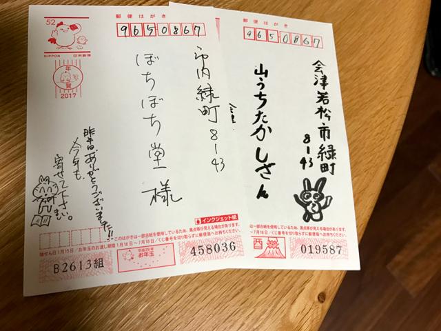 f:id:bochibochidou:20170104202747j:plain