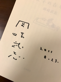 f:id:bochibochidou:20170203195844j:plain