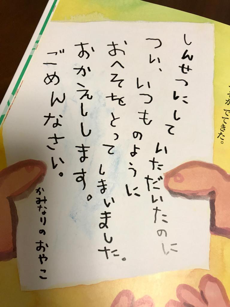 f:id:bochibochidou:20170501230214j:plain