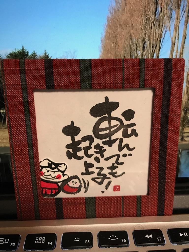 f:id:bochibochidou:20170524194114j:plain