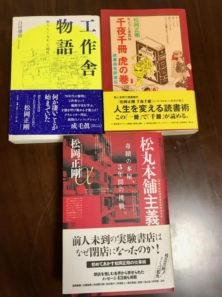 f:id:bochibochidou:20170525211441j:plain