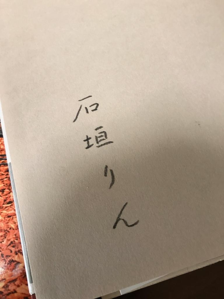 f:id:bochibochidou:20170622202815j:plain