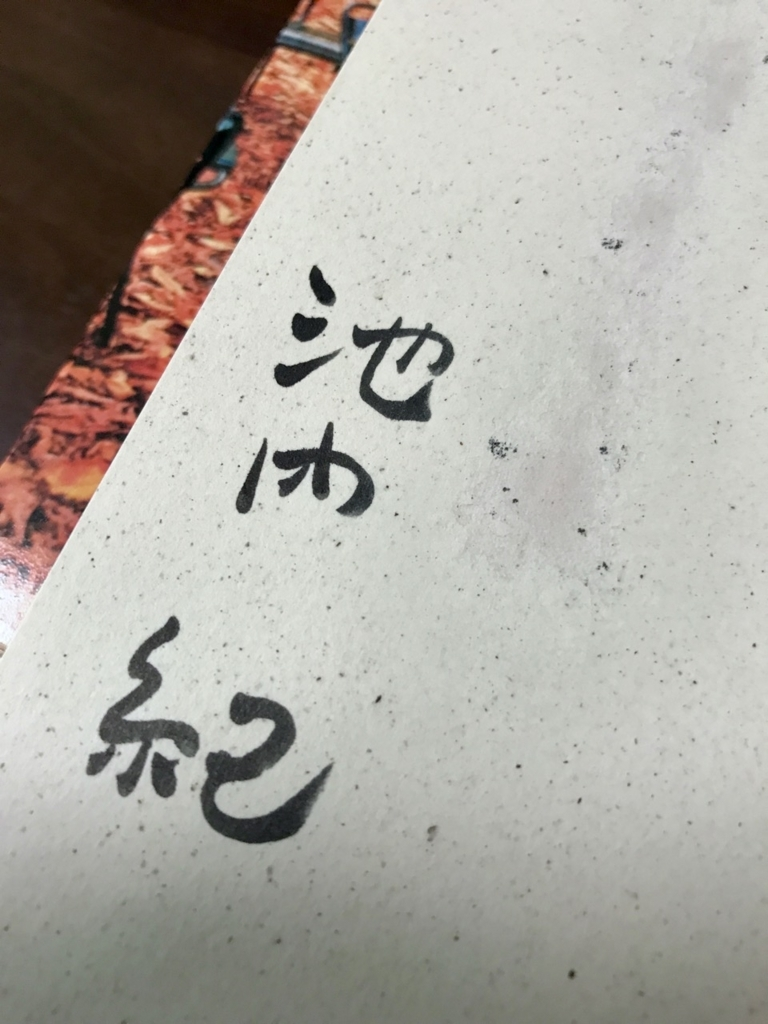 f:id:bochibochidou:20170622202817j:plain